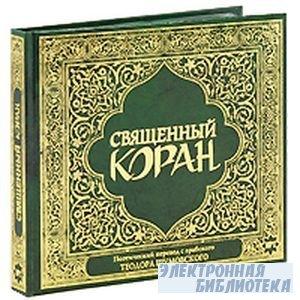 Священный Коран (Аудиокнига)