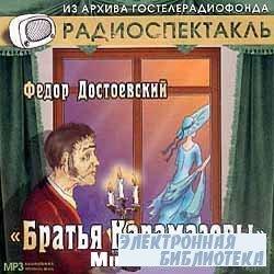 Братья Карамазовы. (Аудиокнига)