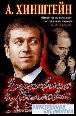 "Березовский & Абрамович ""Олигархи с большой дороги"" (Аудиокнига)"