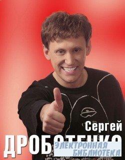 Сергей Дроботенко Мой Личный Сборник