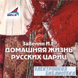 Домашняя жизнь русских цариц (аудиокнига)