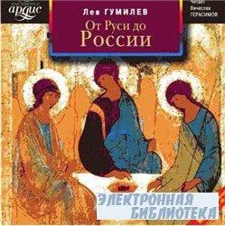 От Руси до России (аудиокнига)