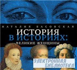История в историях. Великие женщины (аудиокнига)