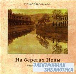 На берегах Невы (аудиокнига)