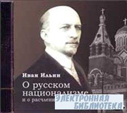 О русском национализме и о расчленителях России (аудиокнига)