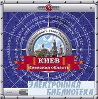 Электронный атлас Киева и Киевской области
