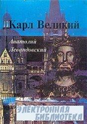 Карл Великий. Через империю к Европе (аудиокнига)