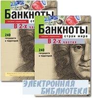 Банкноты стран мира: денежное обращение, 2001 год. Каталог-справочник в 2-х частях