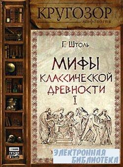 Мифы классической древности. Том 1. Заложники богов