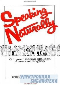 Speaking Naturally / Говори свободно»