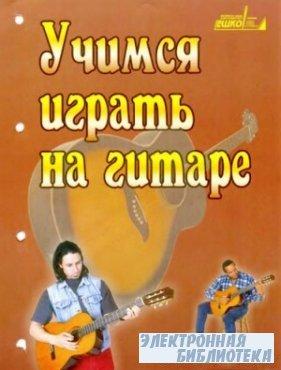 Учимся играть на гитаре (книга + аудиокурс)