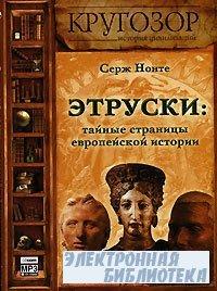 Этруски. Тайные страницы европейской истории