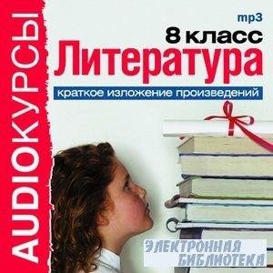 Литература 8 класс. Краткое изложение произведений (Аудиокнига)