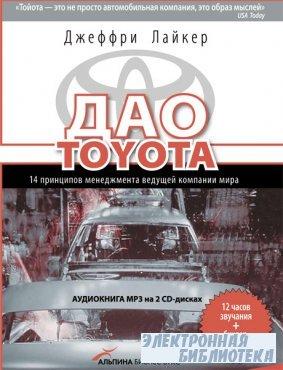 Дао Toyota: 14 принципов менеджмента ведущей компании мира ( аудиокнига)