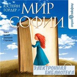 Мир Софии. Роман об истории философии (аудиокнига)