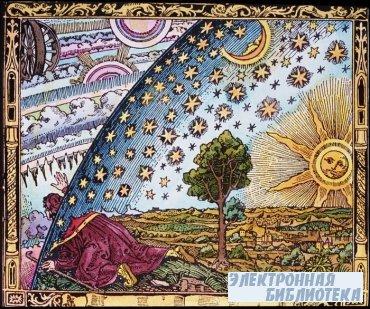 Ведическая астрономия и космография