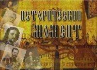 Исторический момент. 12 веков русской истории до Первой мировой войны