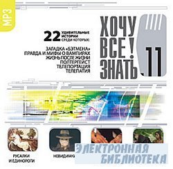 Хочу все знать. Выпуск 11-2007 (аудиоальманах)