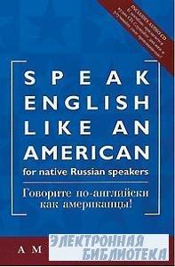 Говорите по-английски как американцы!