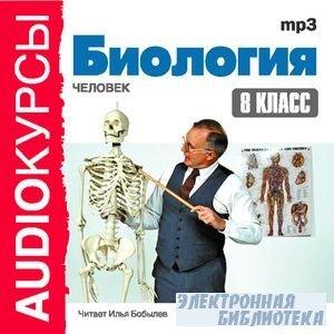 Биология 8 класс (Аудиокурс)