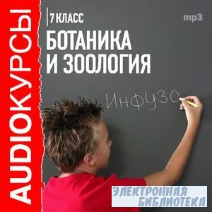 Ботаника и Зоология 7 класс (Аудиокурс)