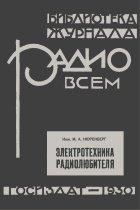 Электротехника радиолюбителя