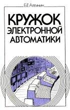 Кружок электронной автоматики