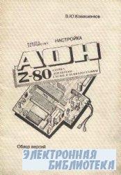 АОН Z-80. Работа, устройство, настройка. Обзор версий
