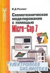 Схемотехническое моделирование с помощью Micro-Cap 7