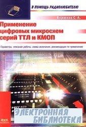 Применение цифровых микросхем серии ТТЛ и КМОП
