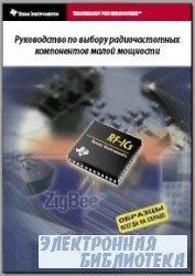 Руководство по выбору радиочастотных компонентов малой мощности