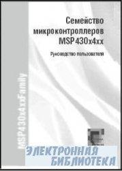 Семейство микроконтроллеров MSP430x4xx: руководство пользователя