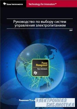 Руководство по выбору систем управления электропитанием