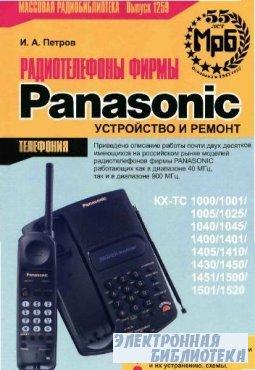 Радиотелефоны фирмы PANASONIC