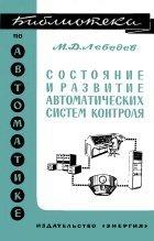 Состояние и развитие автоматических систем контроля