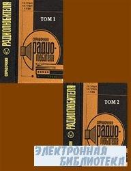 Справочник радиолюбителя в 2-х томах