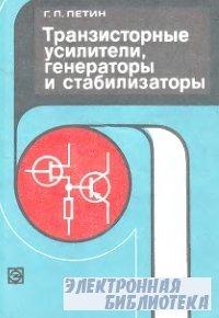 Транзисторные усилители, генераторы и стабилизаторы