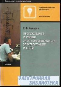 Обслуживание и ремонт электрооборудования электростанций и сетей