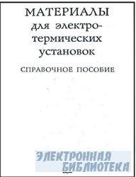 Материалы для электротермических установок: Справочное пособие