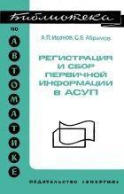 Регистрация и сбор первичной информации в АСУП