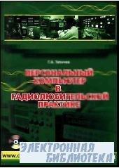 Персональный компьютер в радиолюбительской практике