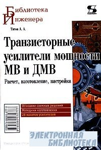 Транзисторные усилители мощности MB и ДМВ