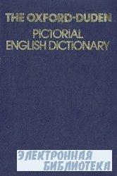 Картинный словарь английского языка