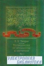 Исследования по этимологии и семантике. Том I