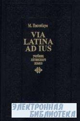 """""""Via Latina ad ius"""" (""""Римская дорога к праву""""). Учебник латинского языка"""