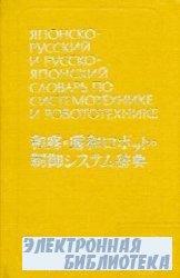 Японско-русский и русско-японский словарь по системотехнике и робототехнике