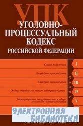 Уголовно-процессуальный кодекс Российской Федерации. Текст с изменениями и  ...