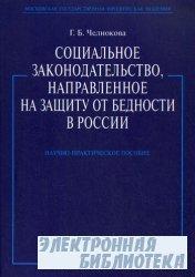 Социальное законодательство, направленное на защиту от бедности в России
