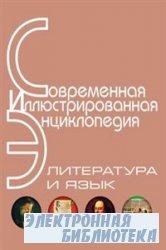 Литература и язык. Современная иллюстрированная энциклопедия