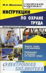 Инструкции по охране труда. Справочник кадровика